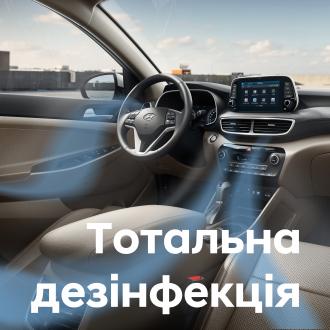 Спецпропозиції Автомир | Техноцентр «Навигатор» - фото 29