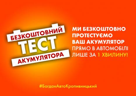 Спецпропозиції Богдан-Авто Кіровоград   Техноцентр «Навигатор» - фото 7