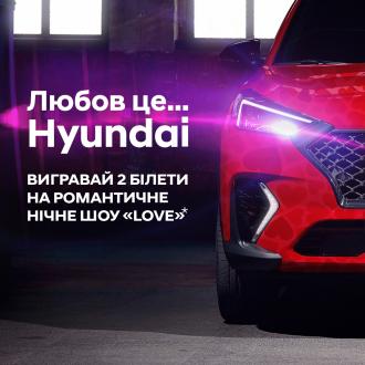 Спецпредложения на автомобили Hyundai | Техноцентр «Навигатор» - фото 12