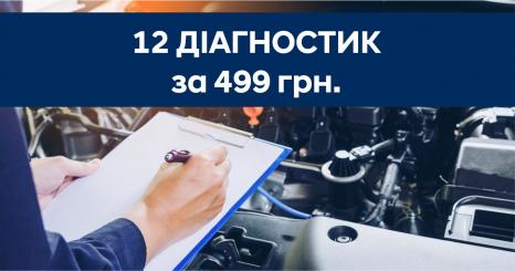 Спецпропозиції Hyundai у Харкові від Фрунзе-Авто | Техноцентр «Навигатор» - фото 8