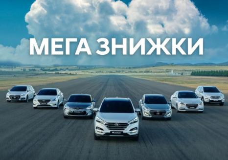 Спецпредложения на автомобили Hyundai | Техноцентр «Навигатор» - фото 10