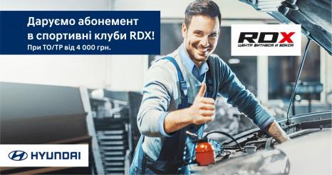 Спецпропозиції Hyundai у Харкові від Фрунзе-Авто | Техноцентр «Навигатор» - фото 7