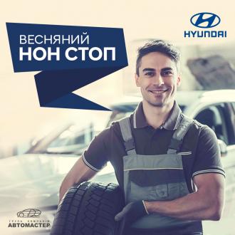 Спецпредложения на автомобили Hyundai | Техноцентр «Навигатор» - фото 19