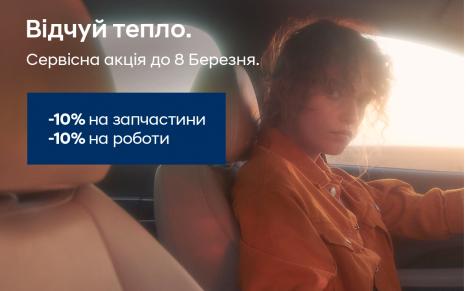 Акційні пропозиції Едем Авто | Техноцентр «Навигатор» - фото 7
