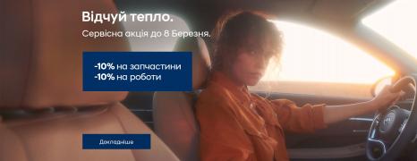 Спецпропозиції Hyundai у Харкові від Фрунзе-Авто | Техноцентр «Навигатор» - фото 10