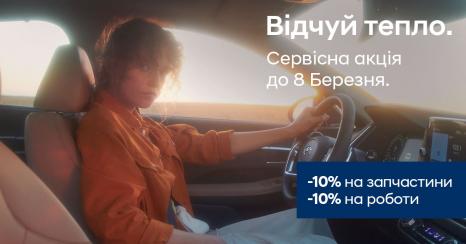 Спецпропозиції Автомир | Техноцентр «Навигатор» - фото 25