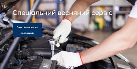 Спецпропозиції Автомир | Техноцентр «Навигатор» - фото 34