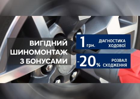 Спецпропозиції Hyundai у Харкові від Фрунзе-Авто | Техноцентр «Навигатор» - фото 9