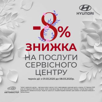 Спецпредложения на автомобили Hyundai | Техноцентр «Навигатор» - фото 20