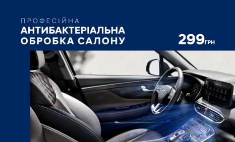 Спецпредложения на автомобили Hyundai | Техноцентр «Навигатор» - фото 7