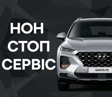 Спецпредложения на автомобили Hyundai | Техноцентр «Навигатор» - фото 22