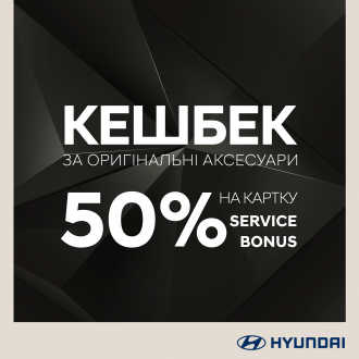 Спецпредложения на автомобили Hyundai | Техноцентр «Навигатор» - фото 14