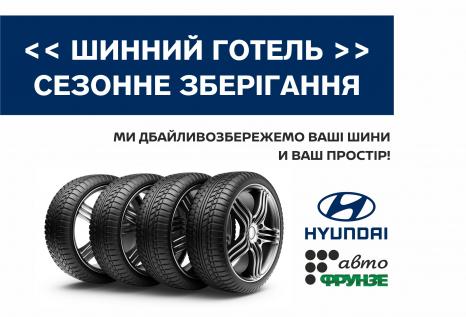 Спецпропозиції Hyundai у Харкові від Фрунзе-Авто | Техноцентр «Навигатор» - фото 11