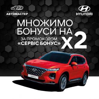 Спецпредложения на автомобили Hyundai | Техноцентр «Навигатор» - фото 23