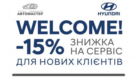Спецпредложения на автомобили Hyundai | Техноцентр «Навигатор» - фото 21