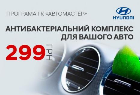 Спецпредложения на автомобили Hyundai | Техноцентр «Навигатор» - фото 18